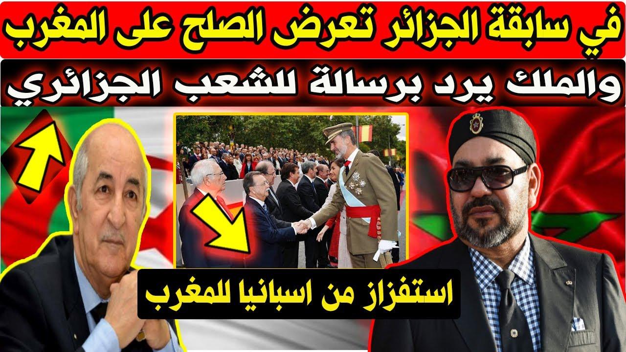 في سابقة الجزائر تعرض الصلح على المغرب والملك يرد برسالة للشعب الجزائري