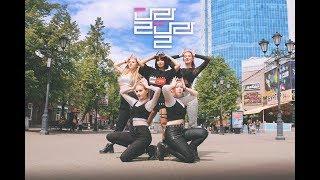 [KPOP IN PUBLIC] ITZY (있지) - DALLA DALLA (달라달라) | RUSSIAN | dance cover BLAST-OFF