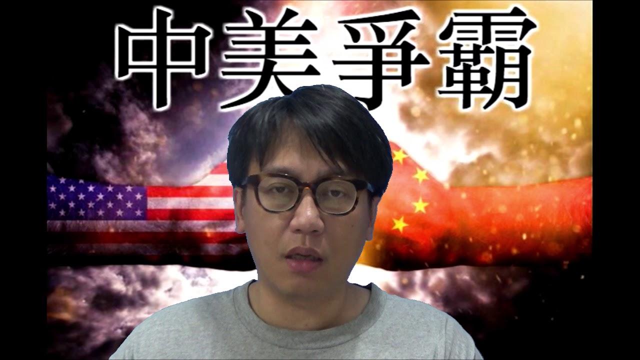 中美軍備競賽加速/港銀行即將出事?共和民主兩黨內鬥不理國家利益(中美爭霸20181031#41c) - YouTube
