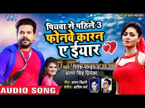 फोनवे कारन ए ईयार (AUDIO) - Ritesh Pandey - Piyawa Se Pahile 3 - Superhit Bhojpuri Song 2019