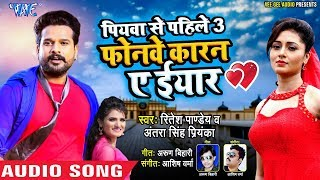फोनवे कारन ए ईयार (ऑडियो) रितेश पांडे Piyawa Se Pahile 3 सुपरहिट भोजपुरी गाने के 2019