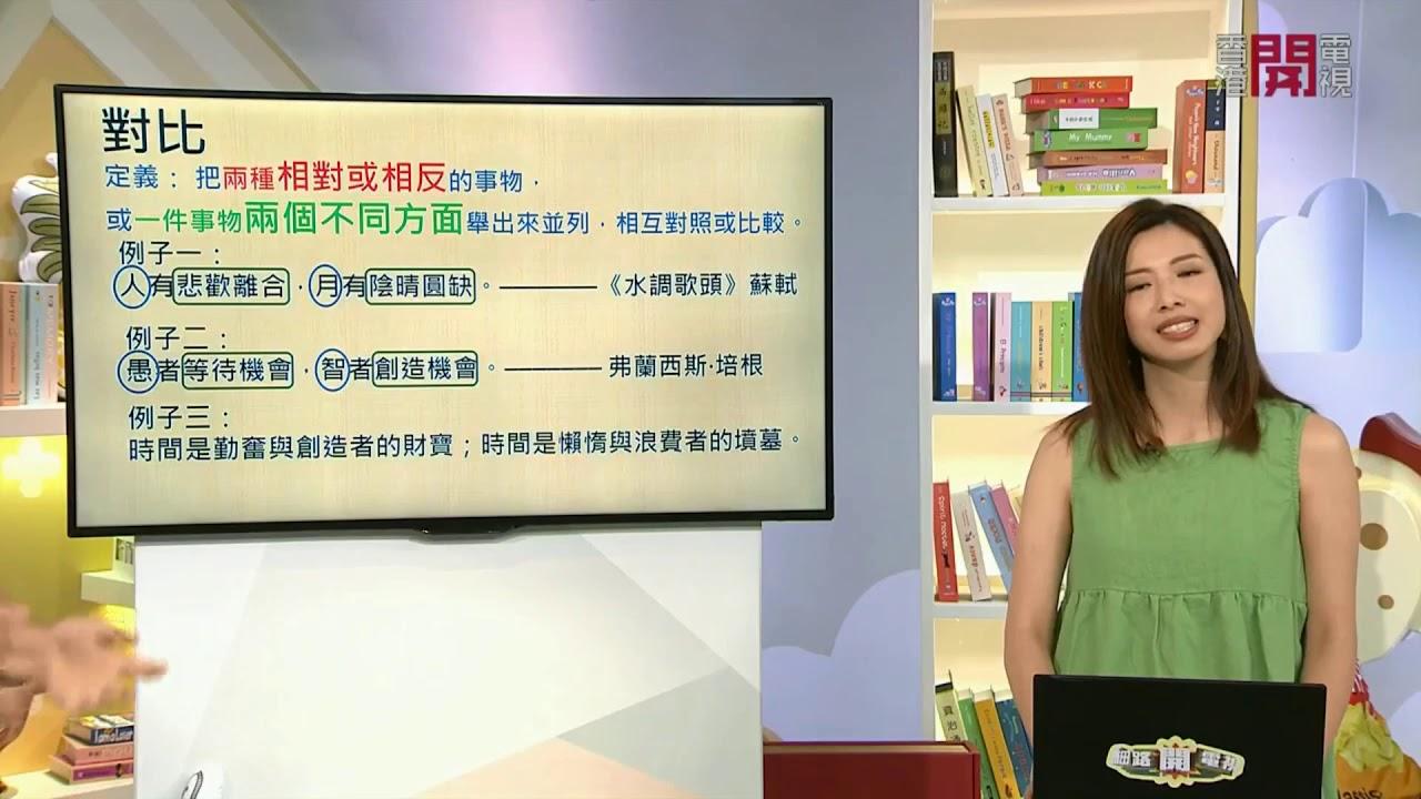 【香港開電視】中文補習《修辭手法 - 對比》中文老師 Mandy Li - YouTube