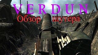 Verdun - Обзор шутера о первой мировой войне