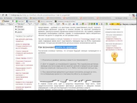 видео: Как писать статьи для продвижения сайта