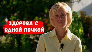 Здорова с одной почкой. Марьяна Будз-Колоскова // Непридуманные истории