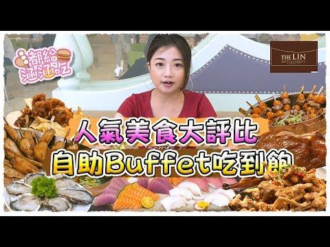 【都給涵涵吃】人氣美食大評比 台中林酒店 自助buffet吃到飽