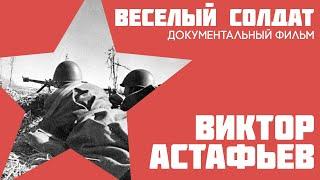 Виктор Астафьев. Весёлый солдат / Документальный фильм