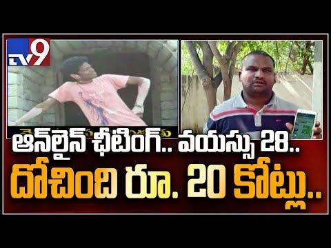 Online Fraud - Venkatakrishna of Kurnool cheats investors of 20 crores - TV9