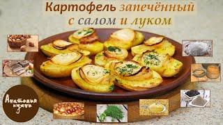 Потрясающий картофель запечённый с салом и луком