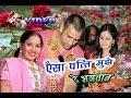HD  ऐसा पति मुझे दे भगवान #AIsa Pati Mujhe De bhgwan# Smita Hindi Funny Video 2017 शेयर Or लाइक करे