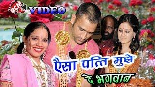 ऐसा पति मुझे दे भगवान ||AIsa Pati Mujhe De bhagwan|| Smita Hindi Funny Video 2018