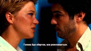 Гранд Централ. Атомне кохання. Український трейлер (2013) HD | Sub