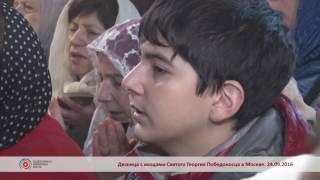 Прихожане Армянской и Русской церквей приложились к Деснице Геогрия Победоносца в Москве