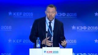 Выступление Олега Дерипаска на КЭФ 2016
