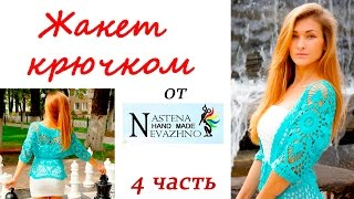 Жакет крючком по мотивам работы Nastena HAND MADE Nevazhno (4 часть)