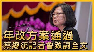 年金改革方案通過 蔡總統記者會致詞全文【央廣新聞】