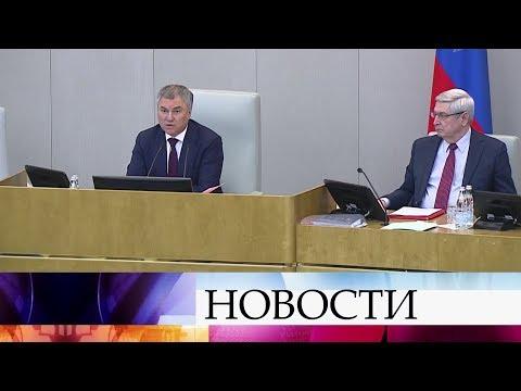 Госдума РФ в окончательном чтении приняла закон, который облегчит жизнь многодетных семей.