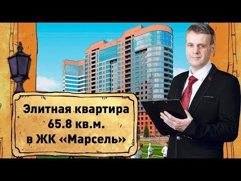 Купить элитную квартиру в Новосибирске/Купить трехкомнатную в ЖК Марсель/Купить квартиру с ремонтом