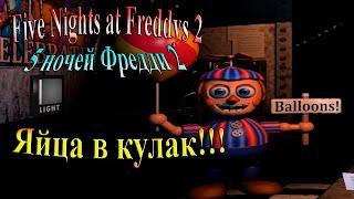 - FiveNightsatFreddys 2 5 ночей фредди 2 часть 6 яйца в кулак и вперед