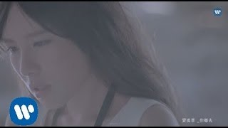 王詩安 Diana Wang - 愛存在 Love Still Exists (華納official 高畫質HD官方完整版MV) thumbnail