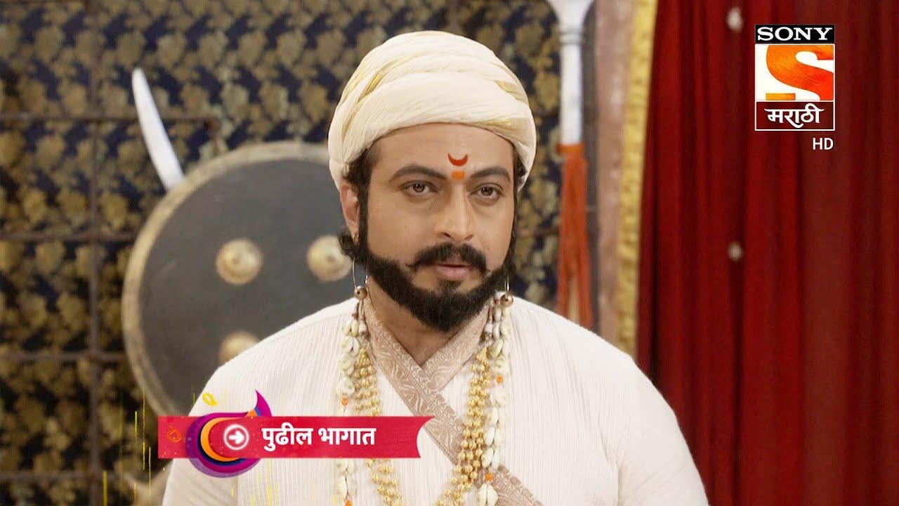 SwarajyaJanani Jijamata - स्वराज्यजननी जिजामाता - Episode 517 - Coming Up Next