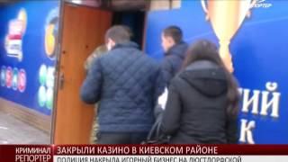 В Киевском районе под видом государственной лотереи работало казино(, 2016-02-16T16:40:11.000Z)