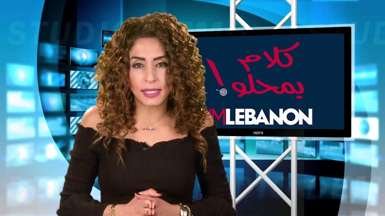Kalem Bi Mhalo - Episode 927 - مواجهة الإرهاب صار بدها أكتر من استنكار