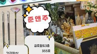 [준앤주] 액자 소품판…