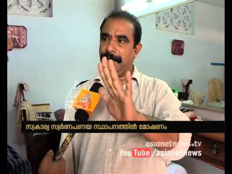 Big robbery in a private  gold loan firm at  Thiruvananthapuram | FIR 6 March 2016