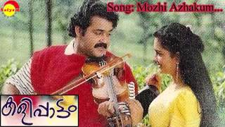 Mozhi azhakum - Kalippaattom