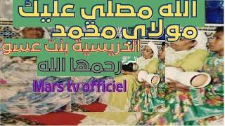 ✪ المعلمة المكناسية... الدريسية بنت عسو... الله يرحمها...m3alma meknassia ✪