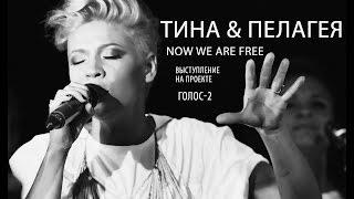 Смотреть клип Тина Кузнецова & Пелагея - Now We Are Free