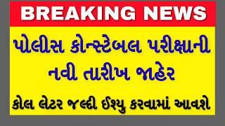 કોન્સ્ટેબલ પરીક્ષાની તારીખ | Gujarat Police Constable Exam date January 2019 | Knowledge Guru