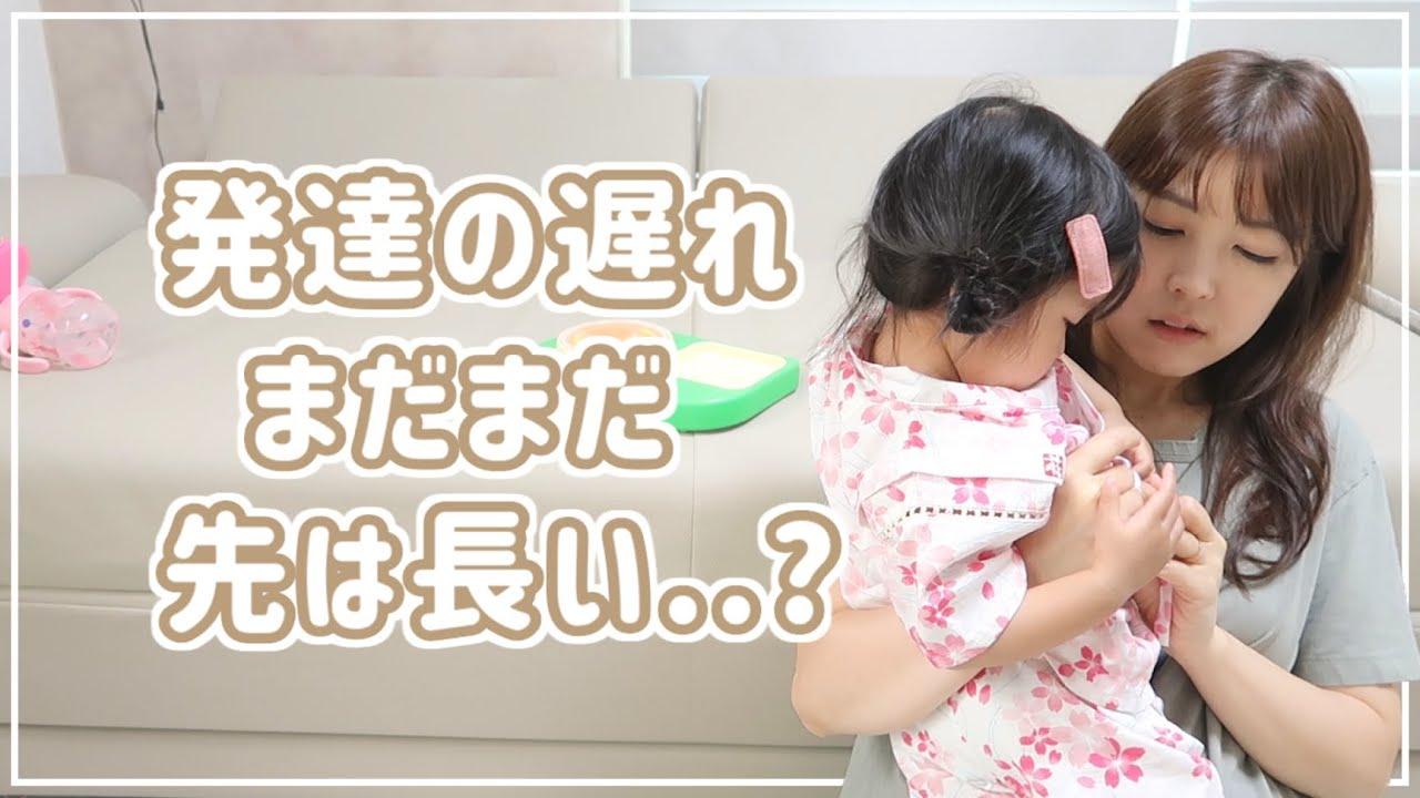 乳幼児健診に行き、落ち込んで帰ってきました...