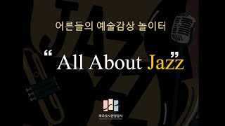 All About Ja…