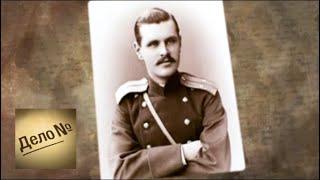 Дело N. Жандарм-реформатор Владимир Джунковский