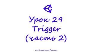 Unity Урок 29-2 Что такое Trigger. Исчезновение, перемещение предметов при входе в триггер