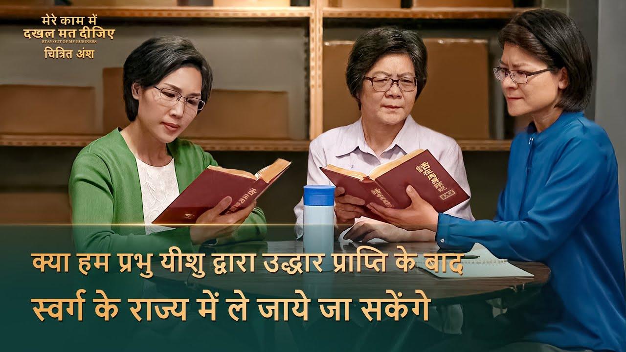 """Hindi Christian Movie """"मेरे काम में दखल मत दीजिए"""" अंश 3 : क्या हम प्रभु यीशु द्वारा उद्धार प्राप्ति के बाद स्वर्ग के राज्य में ले जाये जा सकेंगे"""