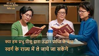"""Hindi Gospel Movie """"मेरे काम में दखल मत दीजिए"""" क्लिप 3 - क्या हम प्रभु यीशु द्वारा उद्धार प्राप्ति के बाद स्वर्ग के राज्य में ले जाये जा सकेंगे"""