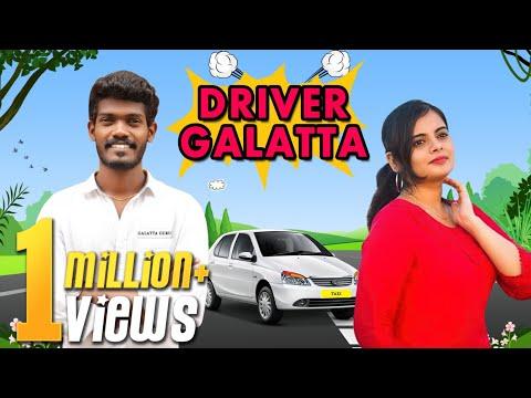 driver-galatta-|-madrasi