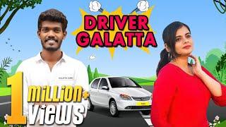 Driver Galatta | Madrasi