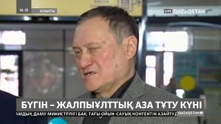 28.12.2019 Ақпарат. Арнайы шығарылым - 14:00