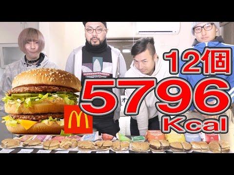 【大食い】マクドナルド総選挙ハンバーガー12個全種類食べてみた!5796Kcal