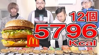 マクドナルド総選挙ハンバーガー12個全種類食べてみた!5796Kcal