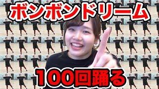 【感動】撮影時間5時間…ボンボンドリーム100回踊ってみた!【100企画】