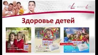 Вебинар о здоровом питании детей   PM International