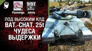Bat.-Chat  25 t - Чудеса выдержки - Под высоким КПД №25 - от Johniq и Flammingo [World of Tanks]