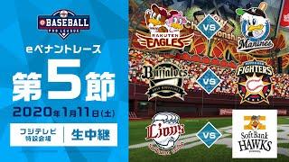 「eBASEBALL プロリーグ 2019」eペナントレース 第5節(パ・リーグ)