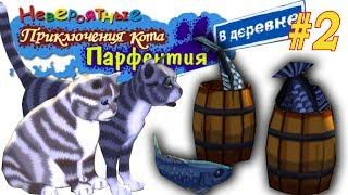 Прохождение #2 КОТА ПАРФЕНТИЯ в игре The Cat! Porfirio's Adventure