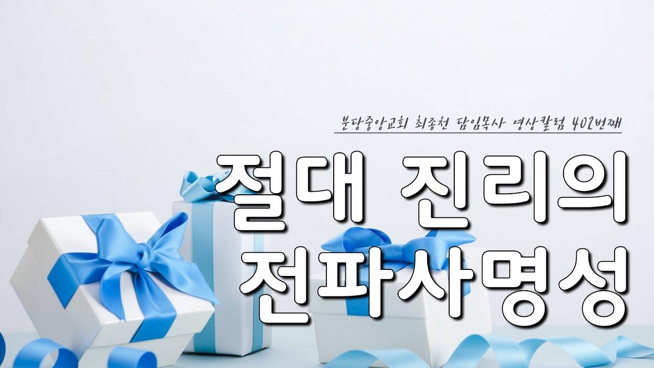 분당중앙교회 최종천 담임목사 영상 칼럼 402번째 (6월 14일)